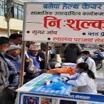 बनेपा हेल्थ केयरको निःशुल्क घुम्ती स्वास्थ्य शिविर कार्यक्रम